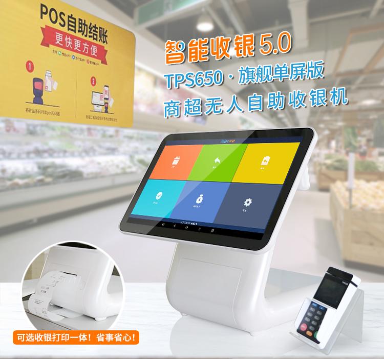 TPS650智慧门店自助收银机_01.jpg