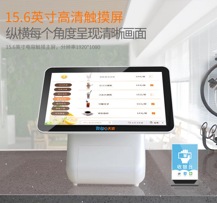 TPS650智慧门店自助收银机_02.jpg
