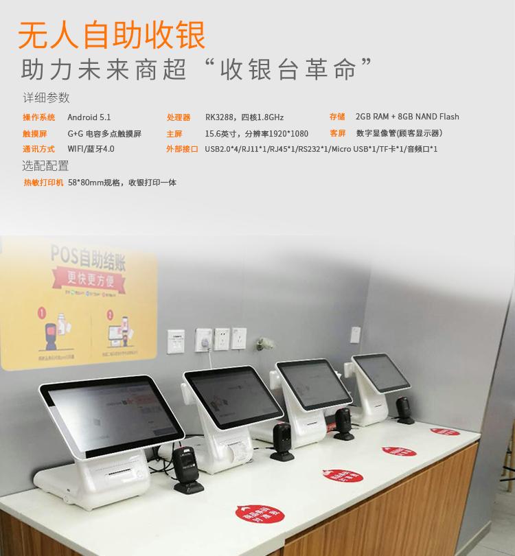 TPS650智慧门店自助收银机_08.jpg