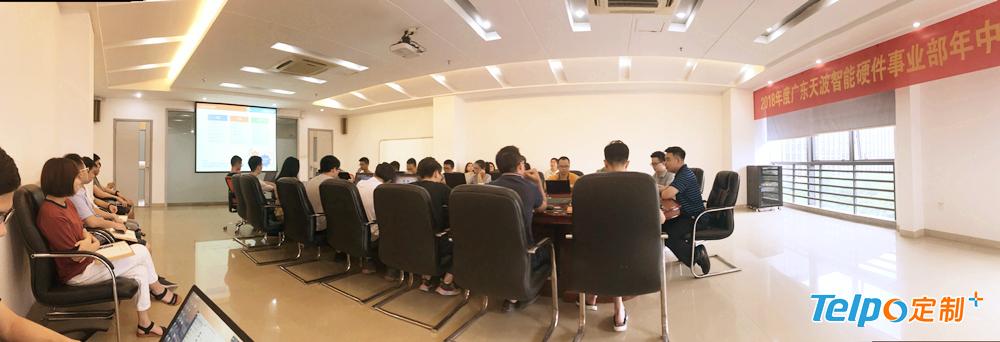 天波智能硬件事业部举行年中总结大会.jpg