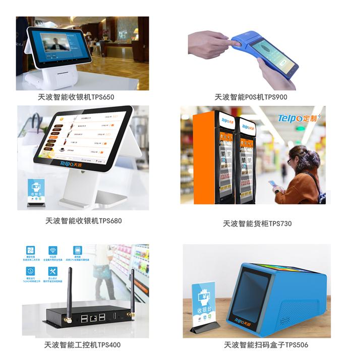 天波智能零售产品部分展示.jpg