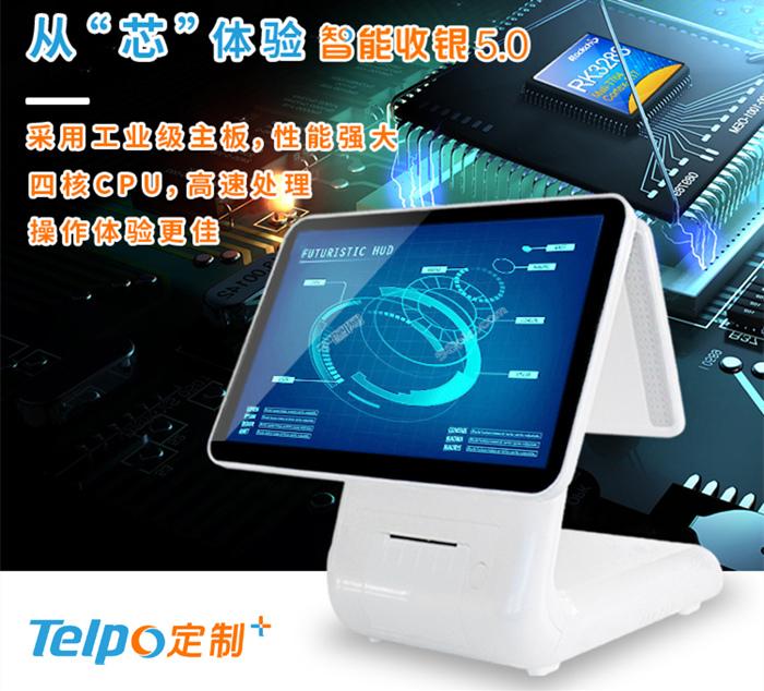 天波智能安卓收银机TPS650智能安卓-工业级主板.jpg