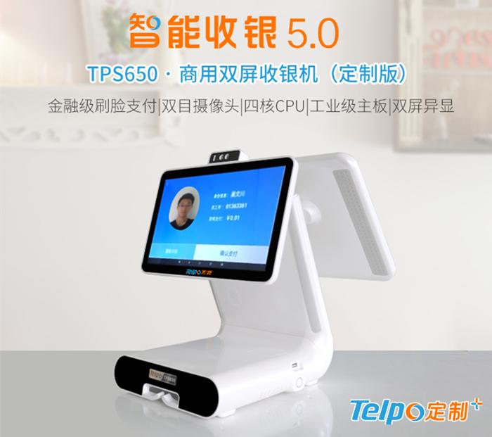 天波安卓智能人脸识别收银机TPS650.jpg