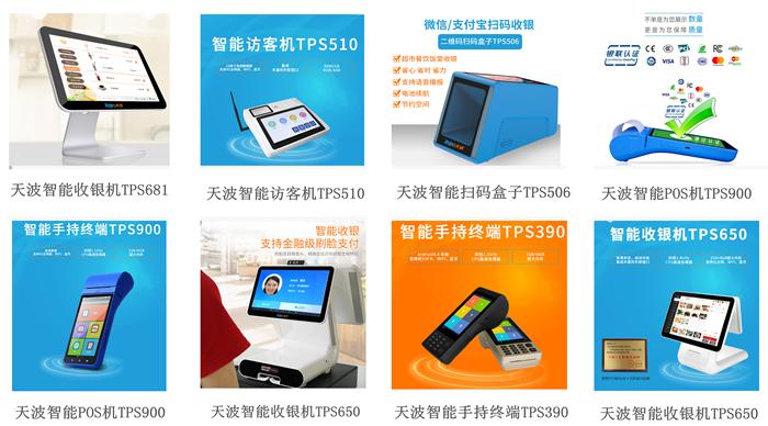 天波智能硬件产品一览.jpg