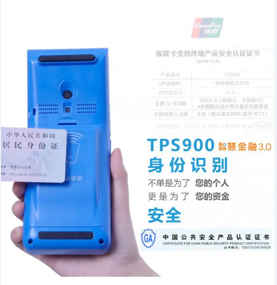 "TPS900荣获银联""非接触式设计最佳实践要求设计""荣誉.png"