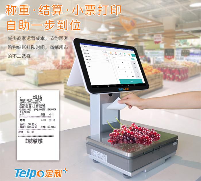 天波智能收银秤TPS655可打印小票.jpg
