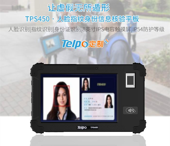 天波智能身份识别终端TPS450.jpg