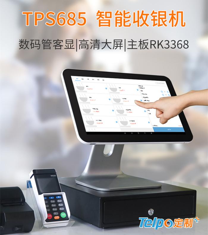 天波智能收银机TPS685.jpg
