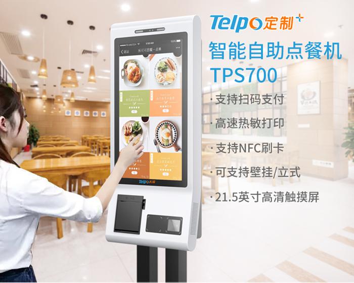 天波智能自助点餐机TPS700.jpg