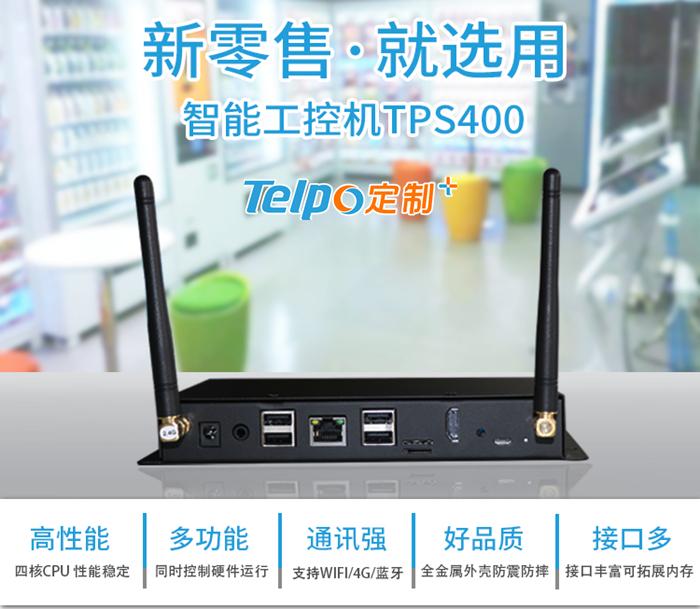 天波智能工控机TPS400.jpg