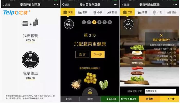 麦当劳智慧餐厅可以让顾客DIY汉堡包.jpg