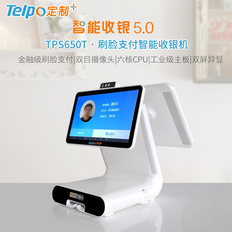天波人脸识别智能收银机TPS650T.jpg