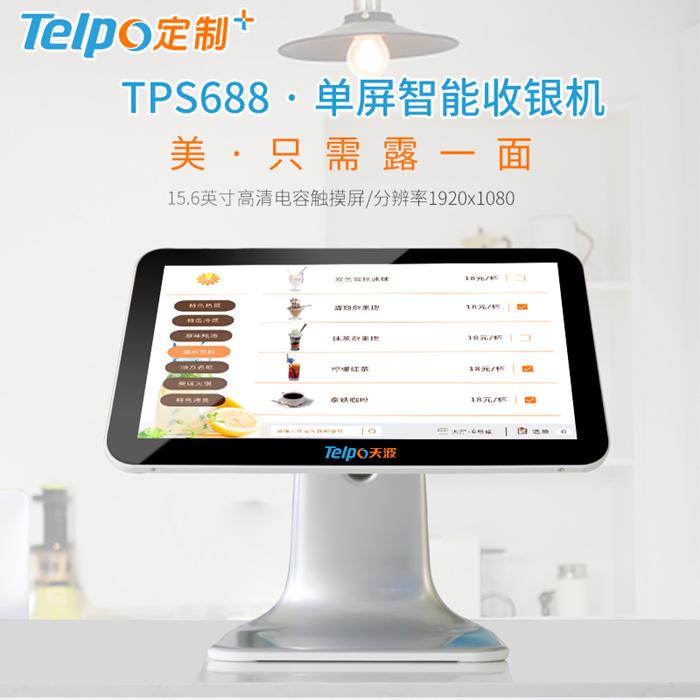 天波单屏触屏收银机TPS688.jpg