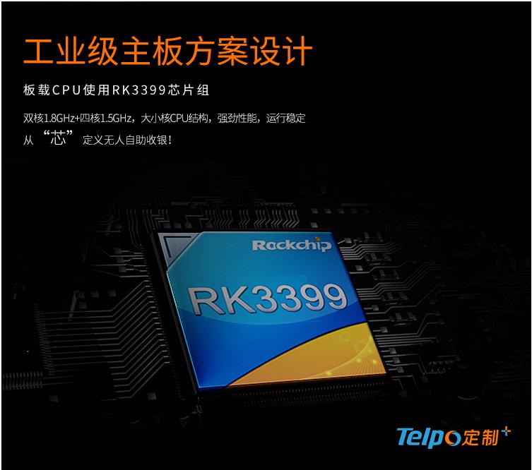 天波智能收银机TPS650T采用RK3399芯片.jpg
