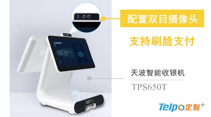 天波智能收银机TPS650T配有双目摄像头,支持刷脸支付.png