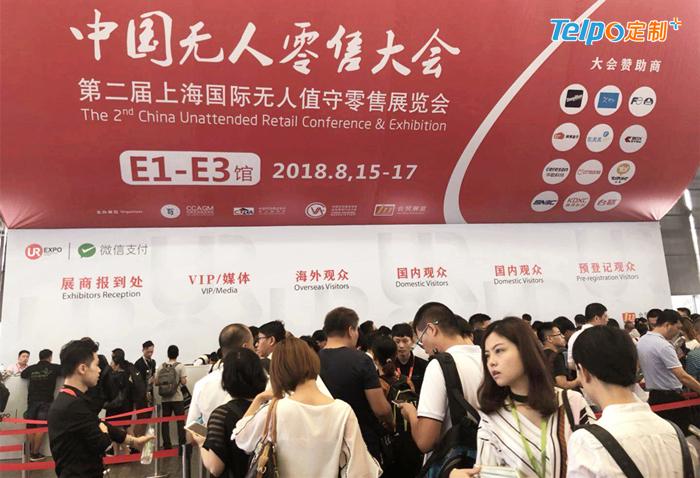 上海无人零售展会人头涌动.jpg