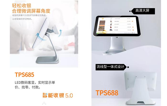 天波智能收银机TPS685、TPS688.jpg