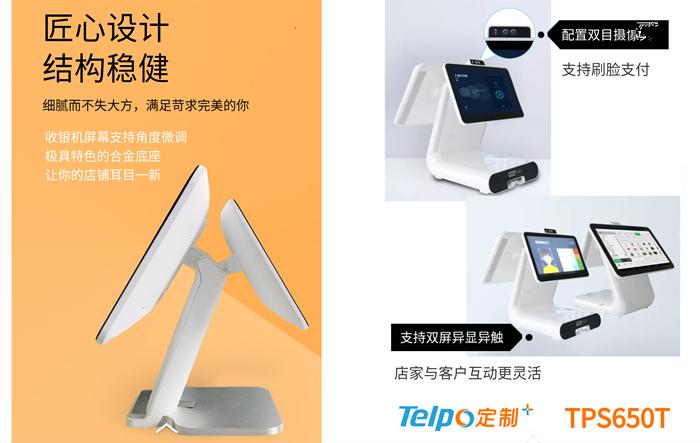 天波智能收银机TPS680、TPS650T.jpg