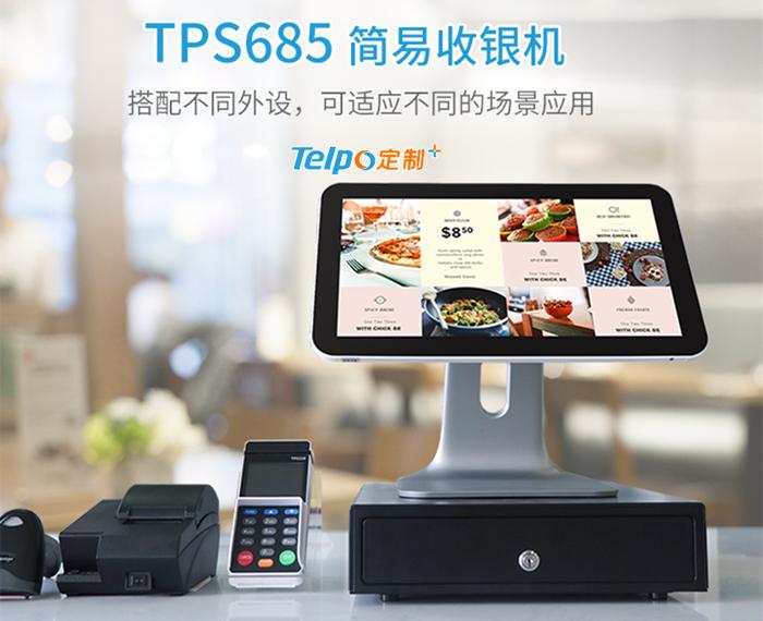 天波智能单屏收银机TPS685.jpg
