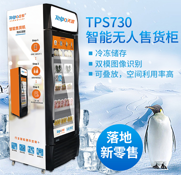 天波智能售货柜TPS730采用双模图像识别技术.jpg