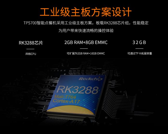 天波自助点餐机TPS700应用RK3288工业级主板.jpg