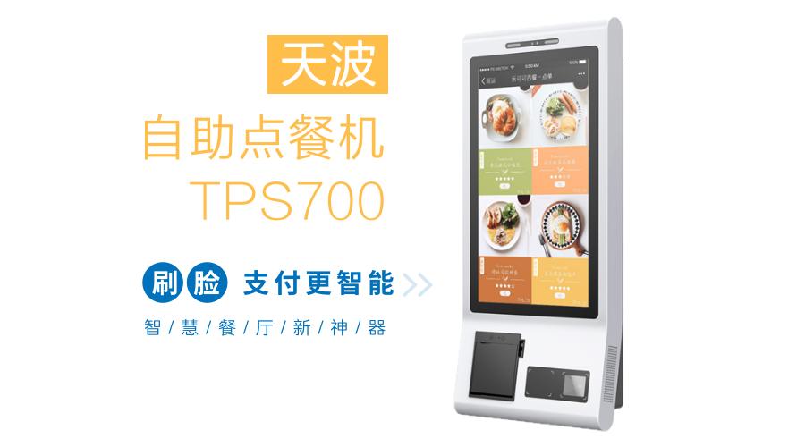 天波智能自助点餐机TPS700.png