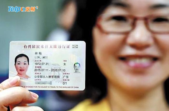 港澳台居住证可以在内地通用.jpg