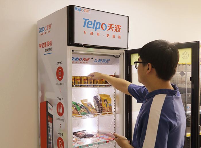 天波智能自助货柜TPS730.jpg
