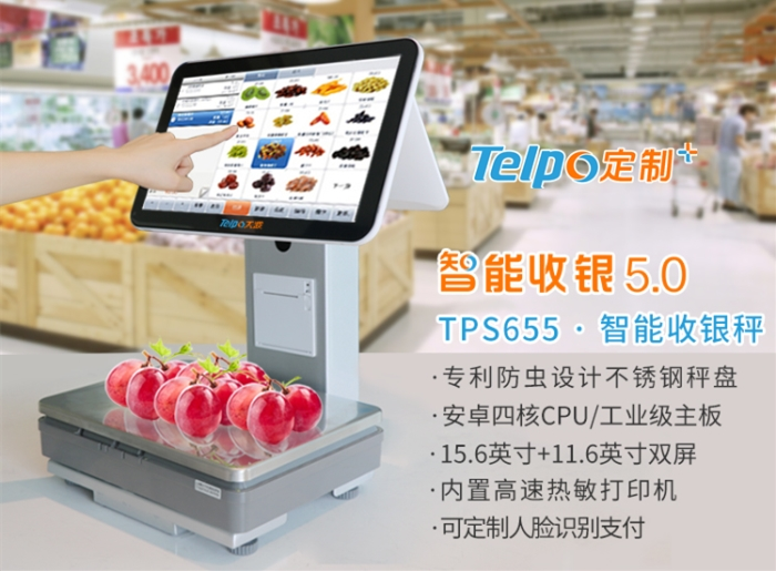 天波智能收银秤TPS655.jpg