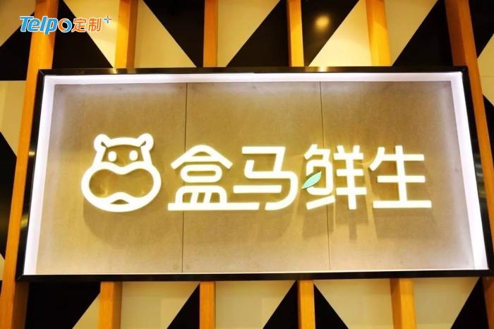 阿里巴巴进军新零售行业的盒马鲜生智慧门店.jpg