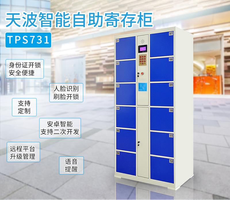 智能寄存柜TPS731_01.jpg