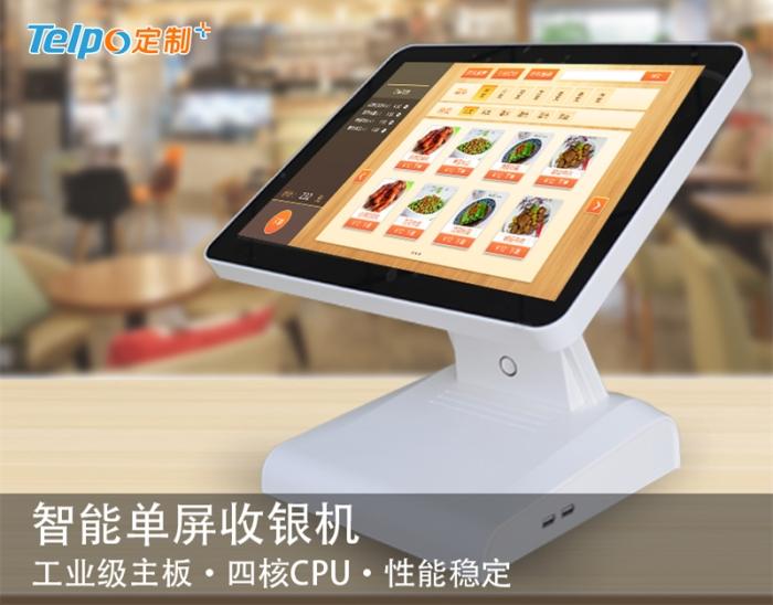 天波智能单屏收银机TPS615.jpg