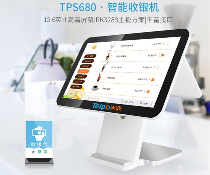 天波双屏收银机TPS680,适用于智慧餐饮零售场景.jpg
