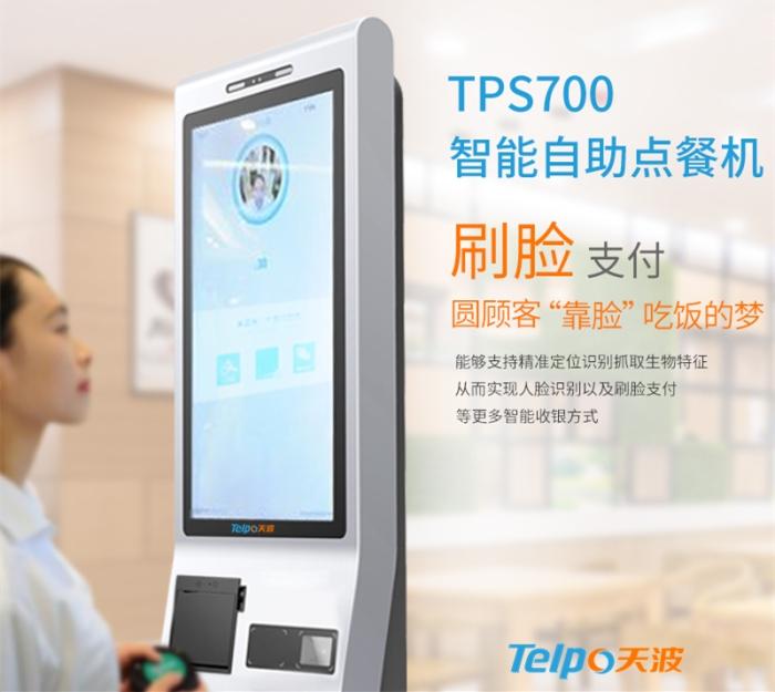 天波刷脸支付自助点餐机TPS700.jpg