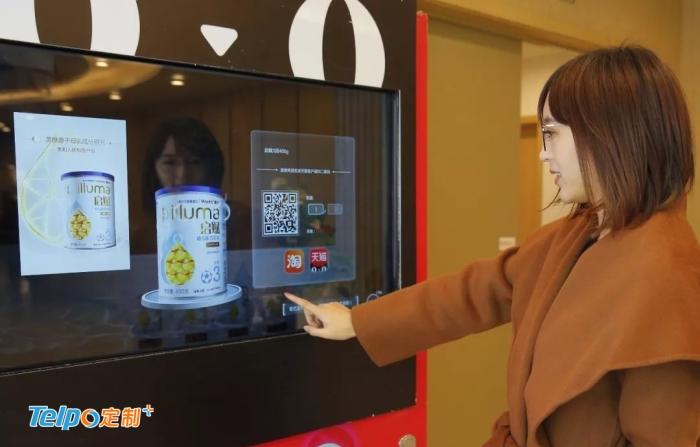 用户可以在自动售货机上选购商品.jpg