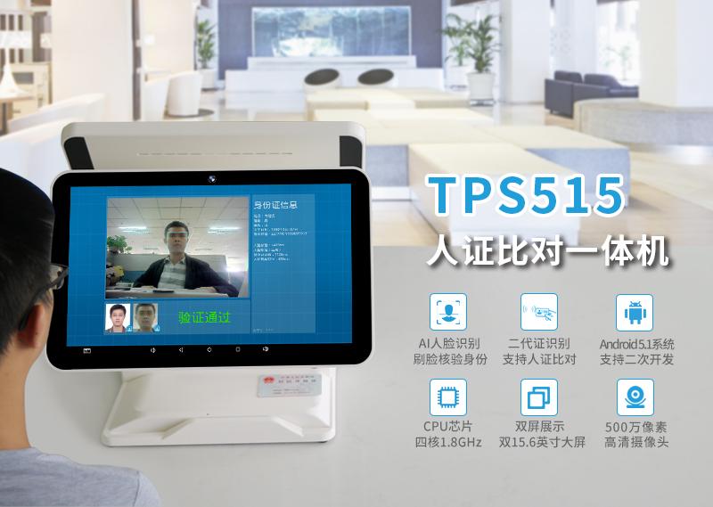 TPS515人证比对一体机_01.jpg