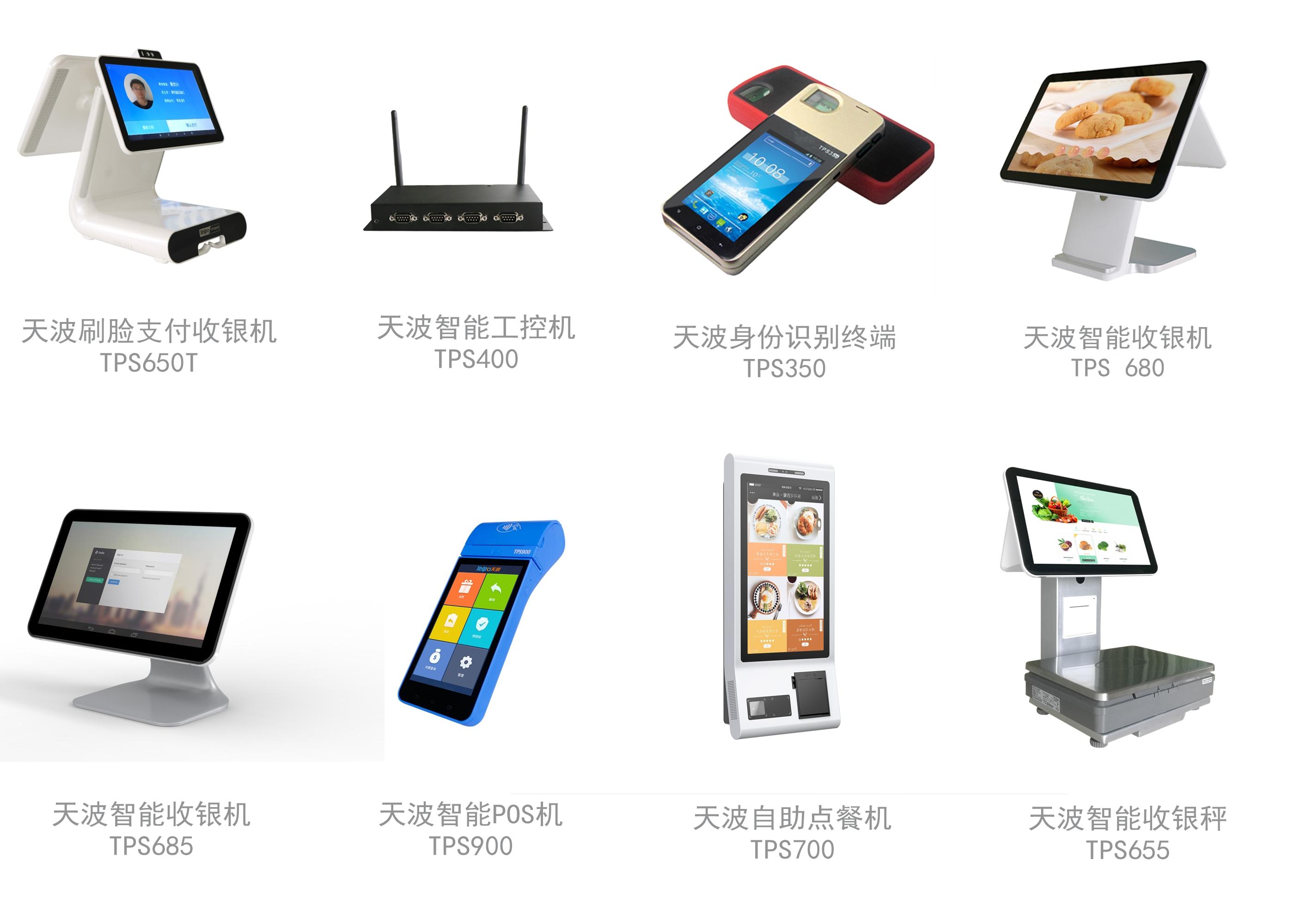 天波零售智能硬件一览表.jpg