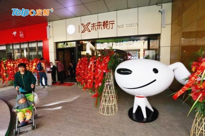 京东X未来智慧餐厅.jpg
