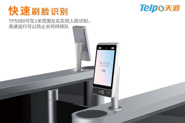 天波智能闸机伴侣TPS980支持人脸识别.jpg