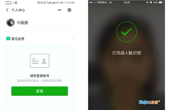 通过人脸识别绑定手机与身份证.jpg