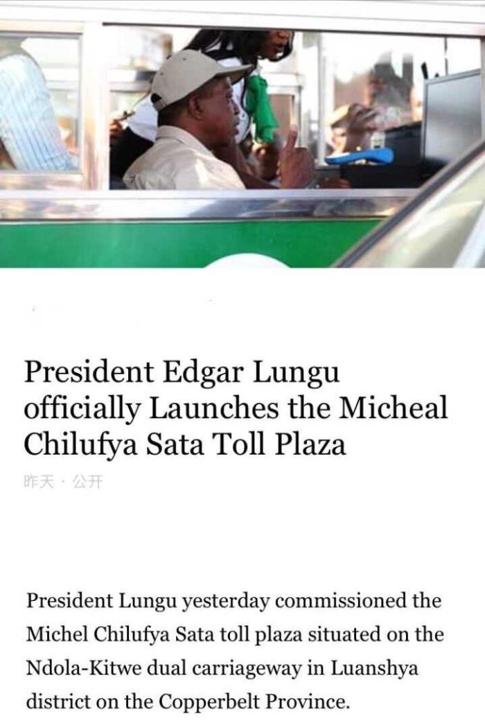 赞比亚媒体报道总统伦古体验高速收费.jpg