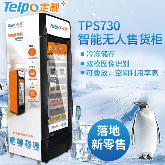 天波智能无人取货柜TPS730.jpg