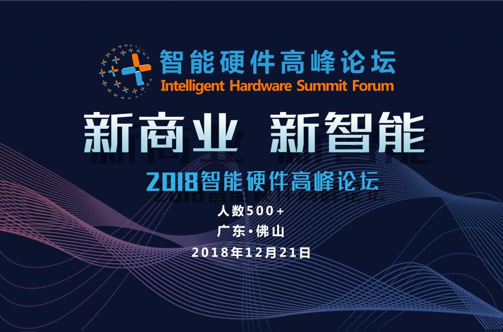 2018智能硬件高峰论坛.jpg
