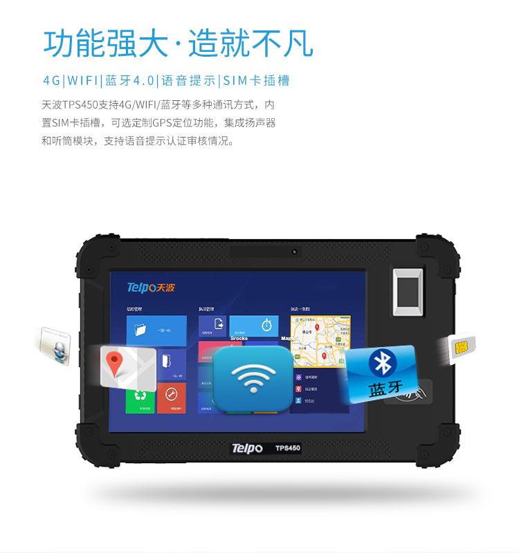 TPS450人脸指纹身份证信息识别平板_05.jpg