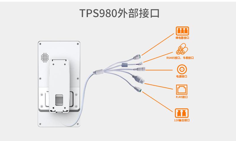 TPS980人脸识别考勤终端_07.jpg
