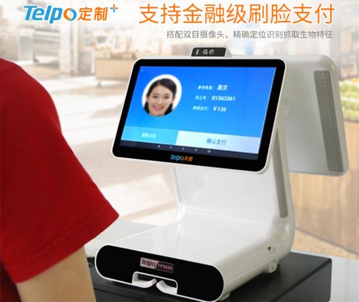 天波刷脸支付收银机TPS650T.jpg