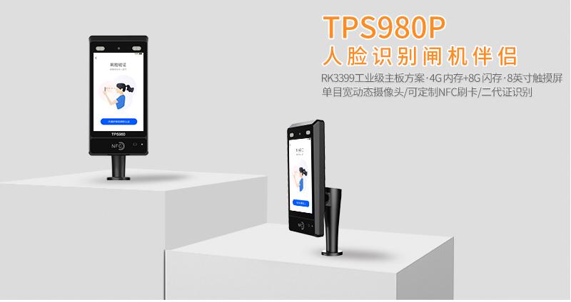 TPS980P人脸识别闸机头_01.jpg