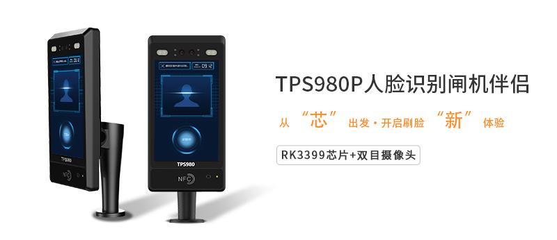 TPS980P人脸识别闸机头_02.jpg
