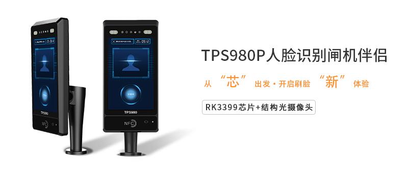 TPS980P人脸识别闸机头_03.jpg