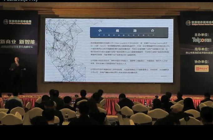 智能硬件高峰论坛演讲现场.png